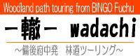 -轍- wadachi 掲示板